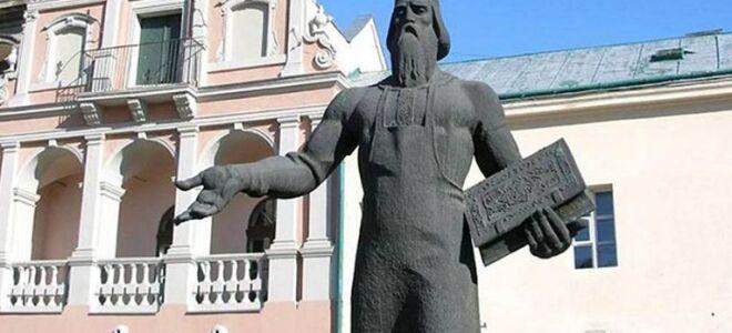 Першодрукар Іван Федоров — цікаві факти