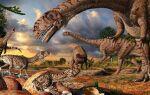 Динозаври — цікаві факти