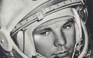 Юрій Гагарін — цікаві факти
