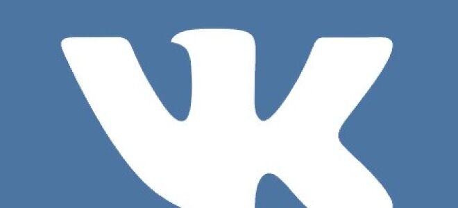 Соціальна мережа Вконтакте — цікаві факти