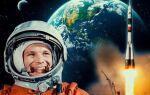 Політ в космос Юрія Гагаріна — цікаві факти