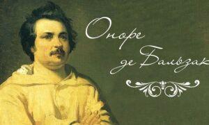 Оноре де Бальзак — цікаві факти