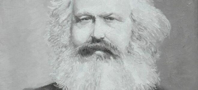 Карл Маркс — цікаві факти