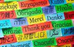 Мови світу — цікаві факти