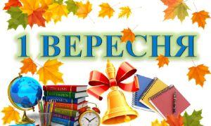 День знань, 1 вересня — цікаві факти