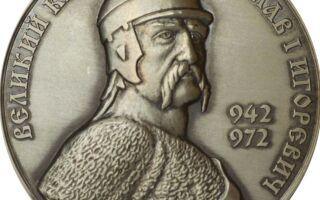 Князь Святослав — цікаві факти