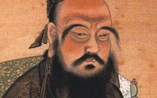 Конфуцій і конфуціанство — цікаві факти