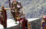 Цікаві факти про цивілізацію інків