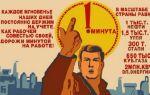 Радянський Союз — цікаві факти