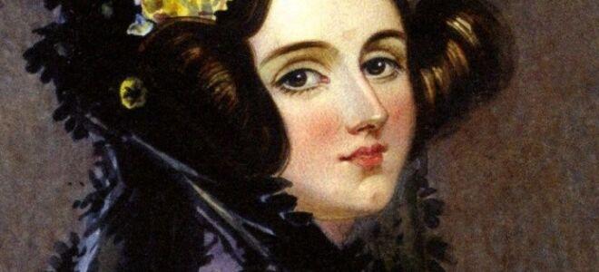 Ада Лавлейс — цікаві факти