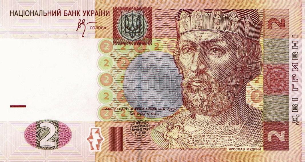 Купюра дві гривні із зображенням князя