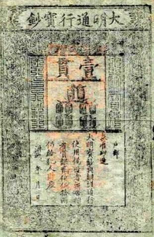 Найстаріша банкнота