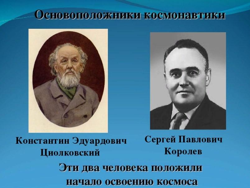Дослідники
