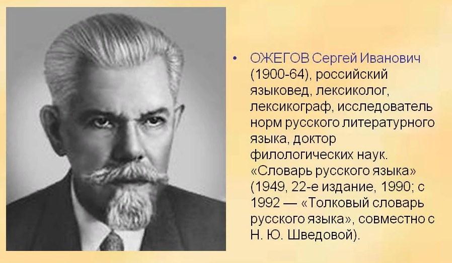 Вчений
